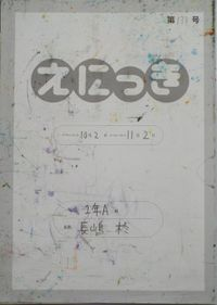 TALKEN絵日記133冊目