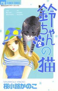 鈴ちゃんの猫(2)