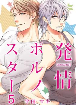 発情ポルノスター(5)-電子書籍