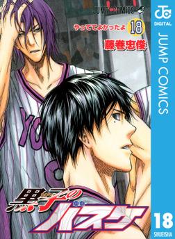 黒子のバスケ モノクロ版 18-電子書籍