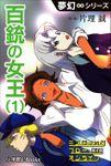 夢幻∞シリーズ ミスティックフロー・オンライン 第3話 百銃の女王(1)
