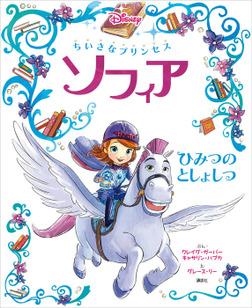ちいさなプリンセス ソフィア ひみつの としょしつ-電子書籍