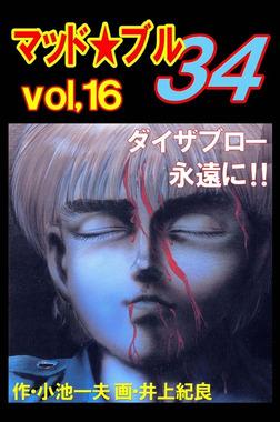マッド★ブル34 Vol,16 ダイザブロー 永遠に!!-電子書籍