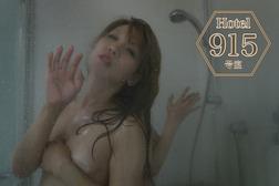 Hotel 915号室-電子書籍