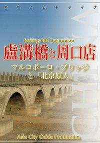 北京009盧溝橋と周口店 ~マルコポーロ・ブリッジと「北京原人」