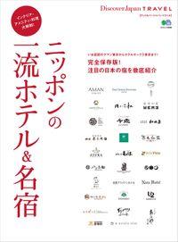 Discover Japan TRAVEL 2015年6月号「ニッポンの一流ホテル&名宿」