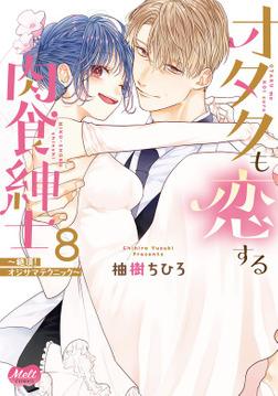 オタクも恋する肉食紳士【単行本】【電子限定特典付】(8)-電子書籍