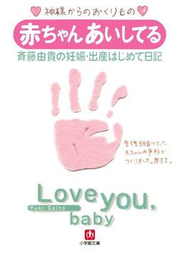 赤ちゃん あいしてる 斉藤由貴の妊娠・出産はじめて日記(小学館文庫)-電子書籍