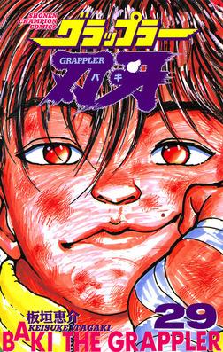 グラップラー刃牙 29-電子書籍