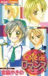 Cafe de ロマンス