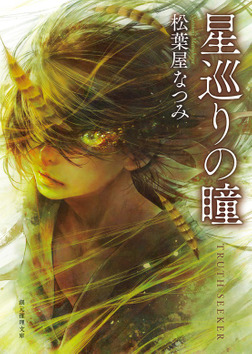 星巡りの瞳-電子書籍