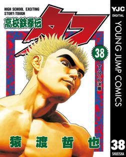 高校鉄拳伝タフ 38-電子書籍