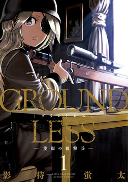 GROUNDLESS 1 ―隻眼の狙撃兵―-電子書籍