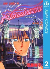 Romancers 2