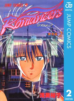 Romancers 2-電子書籍