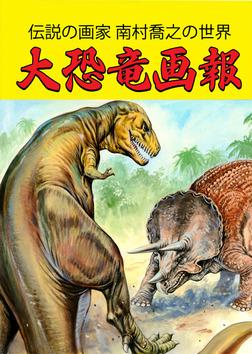 大恐竜画報 伝説の画家 南村喬之の世界-電子書籍