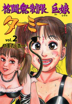 格闘無制限巨娘ターミー 2-電子書籍