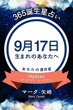 365誕生星占い~9月17日生まれのあなたへ~-電子書籍