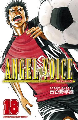 ANGEL VOICE 18-電子書籍