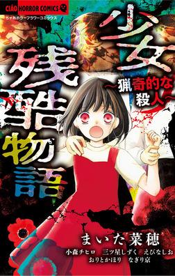 少女残酷物語~猟奇的な殺人~-電子書籍