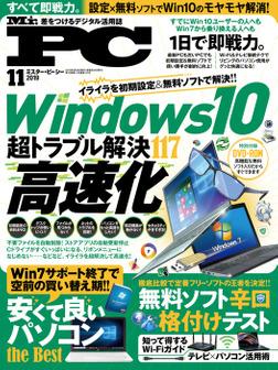 Mr.PC (ミスターピーシー) 2019年 11月号-電子書籍