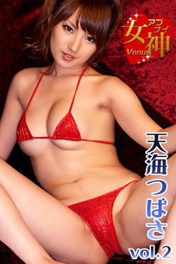 アブナイ女神☆天海つばさ vol.2-電子書籍