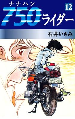 750ライダー(12)-電子書籍