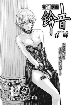 寄性獣医・鈴音【分冊版77】 Parasite.77 秘密-電子書籍