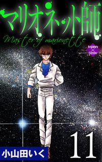マリオネット師【第11巻】