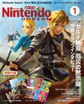 Nintendo DREAM 2021年01月号