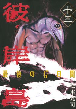 彼岸島 最後の47日間(13)-電子書籍
