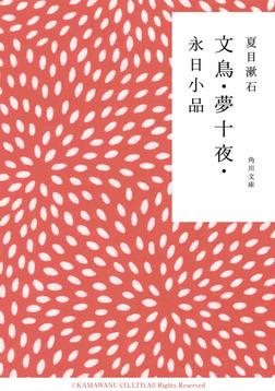 文鳥・夢十夜・永日小品-電子書籍