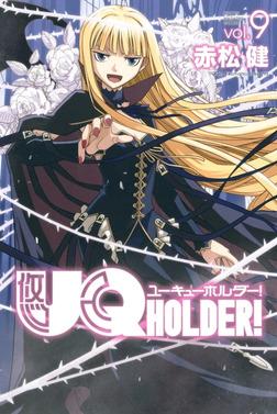 UQ HOLDER!(9)-電子書籍