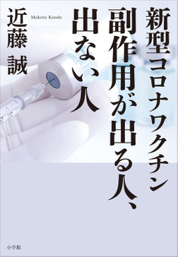新型コロナワクチン 副作用が出る人、出ない人-電子書籍