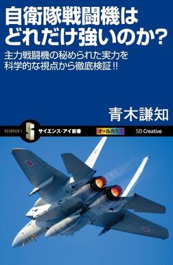 自衛隊戦闘機はどれだけ強いのか? 主力戦闘機の秘められた実力を科学的な視点から徹底検証!!-電子書籍
