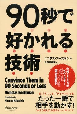 90秒で好かれる技術-電子書籍