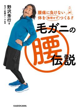 毛ガニの腰伝説 腰痛に負けない体を無理せずつくる!!-電子書籍