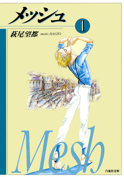 メッシュ 1巻-電子書籍