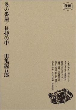 冬の番屋/長持の中-電子書籍