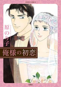 俺様の初恋-電子書籍