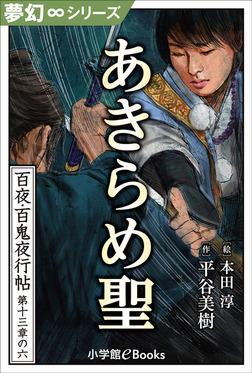 夢幻∞シリーズ 百夜・百鬼夜行帖78 あきらめ聖-電子書籍