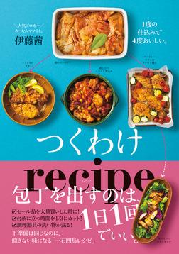 つくわけレシピ - 1度の仕込みで4度おいしい。 --電子書籍