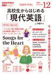NHKラジオ 高校生からはじめる「現代英語」 2020年12月号