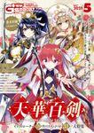 【電子版】電撃G's magazine 2021年5月号