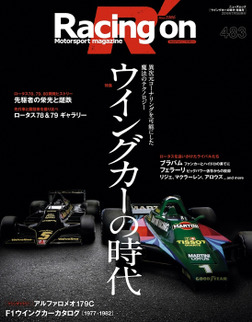 Racing on No.483-電子書籍