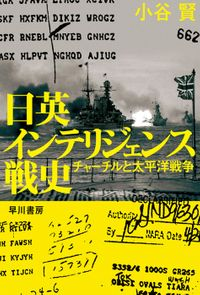 日英インテリジェンス戦史 チャーチルと太平洋戦争(ハヤカワ文庫NF)