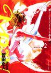 MOON -昴 Solitude standing-【期間限定 無料お試し版】(ビッグコミックス)