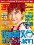 週刊アスキーNo.1268(2020年2月4日発行)
