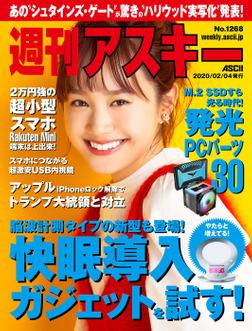 週刊アスキーNo.1268(2020年2月4日発行)-電子書籍
