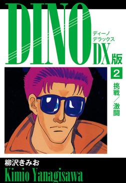 DINO DX版2 -電子書籍